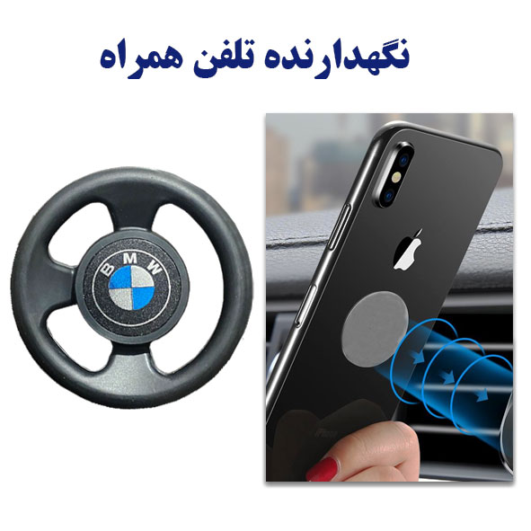 نگهدارنده تلفن همراه